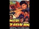 Мой язык ⁄ Meri Zabaan(1989г)
