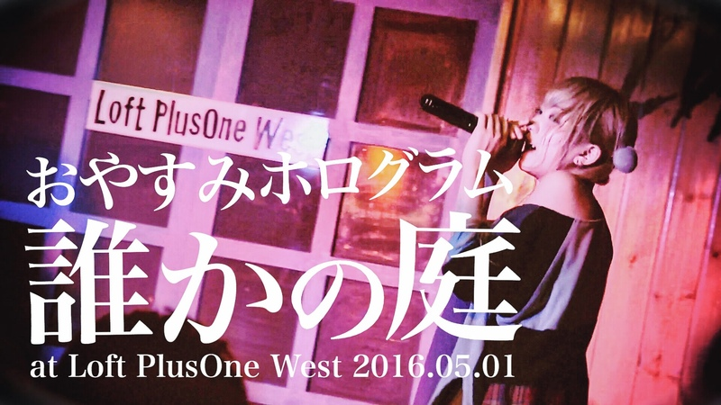 2016.05.01 おやすみホログラム / 誰かの庭 @大阪ロフトプラスワンウエスト