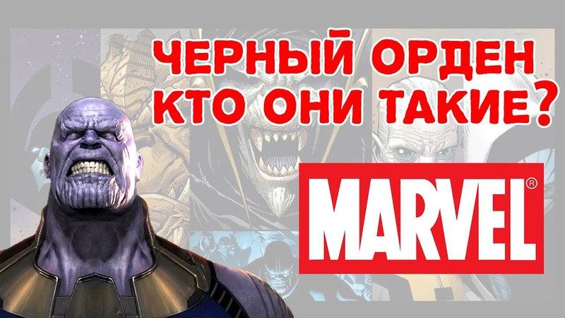 Marvel Что такое черный орден