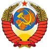 Министерство ☭ Юстиции ☭ СССР