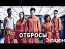 Отбросы 3 сезон 5-8 серия финал сезона