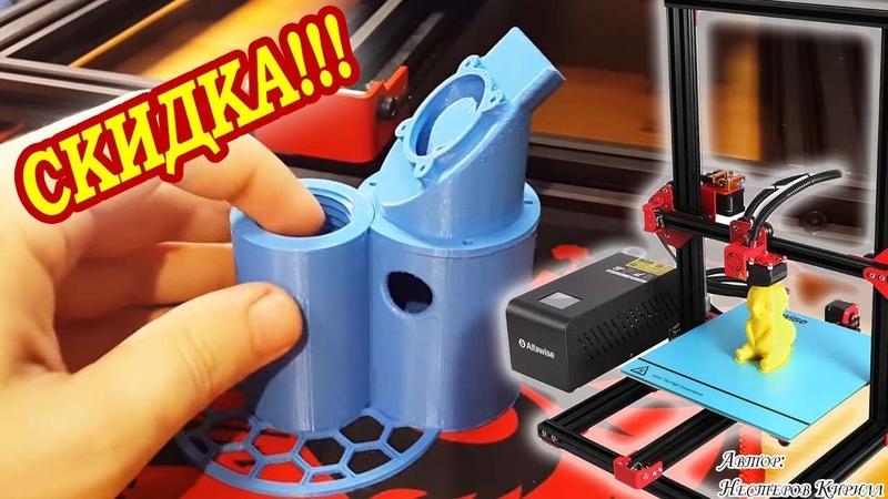 3D принтер Alfawise U20 - убийца Creality 3D CR-10