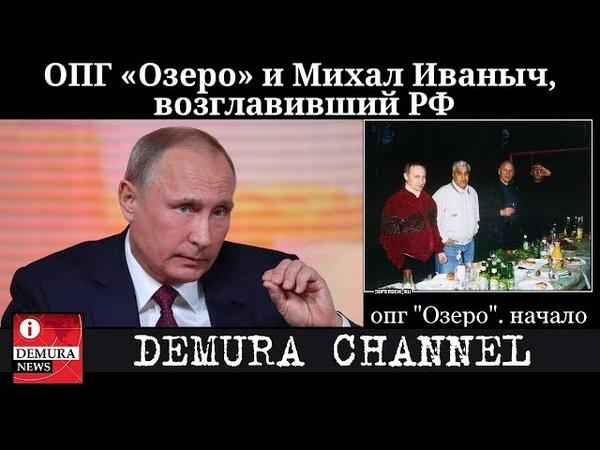 ОПГ «Озеро» и Михал Иваныч, возглавивший РФ