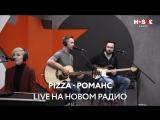 Пицца - Романс (live @ Новое Радио)