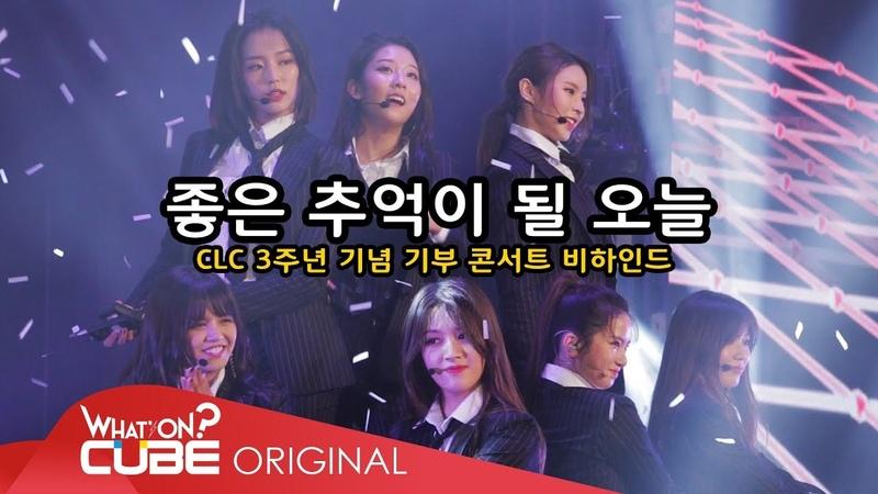 CLC(씨엘씨) - 칯트키 37 (3주년 기념 기부 콘서트 BLACK DRESS 막방 비하인드 PART 2)