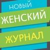 Женский журнал онлайн формата — Today365.ru
