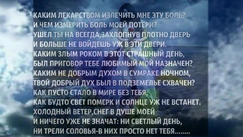 в память ПОМНИМ ЛЮБИМ СКОРБИМ