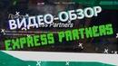 ОБЗОР ПРОЕКТА EXPRESS PARTNERS — компания занимается выделением средств в микро-займы населению.