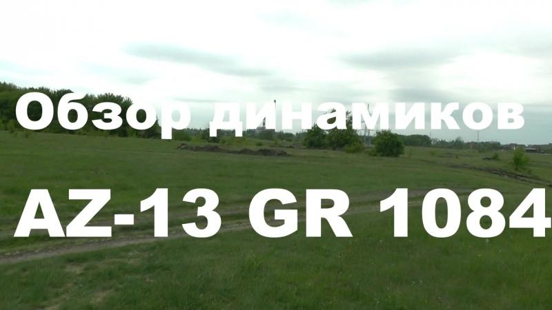 Тизер динамиков AZ-13 Gr 1084