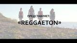 DANCE REGGAETON Becky G &amp Natti Natasha Sin Pijama Реггетон Тольятти 71-17-17