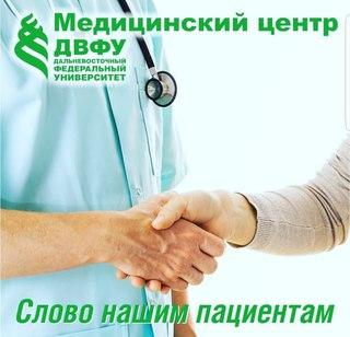 Медицинский центр ДВФУ   ВКонтакте