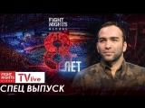 СПЕЦ ВЫПУСК! Прямой эфир с Камилом Гаджиевым на FNG TV LIVE!