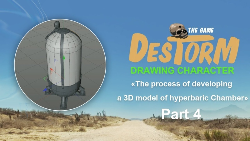 Процесс разработки 3D модели Барокамера Часть 4