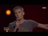 Stand Up: Алексей Щербаков - О странных именах, спецназе и настоящих бомбах
