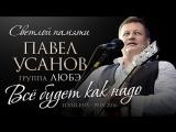 ПАВЕЛ УСАНОВ - ВСЁ БУДЕТ КАК НАДО (КЛИП ПАМЯТИ)