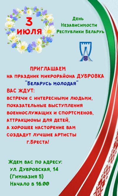 Программа мероприятий, посвященных Дню Независимости Республики Беларусь 3 июля 2018 г.