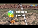Как правильно уложить канализационные трубы Уклон канализации