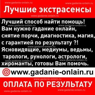 ЛЮБОВНАЯ МАГИЯ,ПРИВОРОТ.Оплата по результату. | ВКонтакте