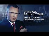 Оплеуха Вашингтона: Как будут спасать российских олигархов