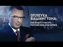 Оплеуха Вашингтона Как будут спасать российских олигархов