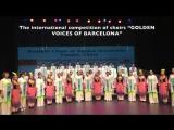 С грандиозным успехом, завершился международный конкурс хоров Golden Voices of Barcelona
