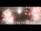 Скидки в «МАСС ЭФФЕКТ»