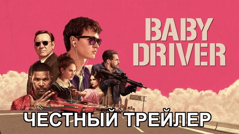Честный трейлер — «Малыш на драйве» Honest Trailers - Baby Driver [rus]