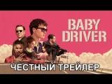 Честный трейлер — «Малыш на драйве» / Honest Trailers - Baby Driver [rus]