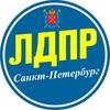ЛДПР в Санкт-Петербурге
