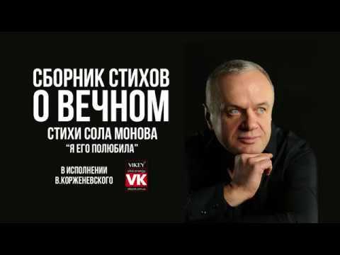 Стих Сола Моновой Я его полюбила в исполнении Виктора Корженевского