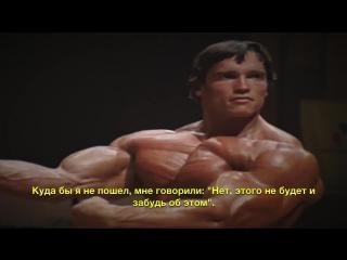 Arnold schwarzenegger. motivation at all times.