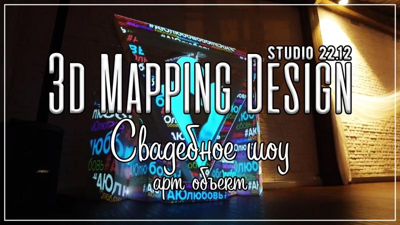Cвадебное шоу Арт объект 3d mapping 3д мэппинг маппинг Весенний Лофт Design Studio 22.12 Showreel Шоурил Световое шоу Лазерное