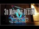 Cвадебное шоу Арт объект 3d mapping 3д мэппинг маппинг Весенний Лофт Design Studio 22 12 Showreel Шоурил Световое шоу Лазерное