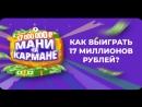 """Сегодня розыгрыш 300 тысяч рублей в викторине """"Мани на Кармане""""!"""