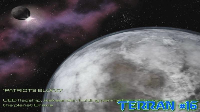 Starcraft. Brood War. Terran 16 Кровь патриота