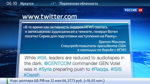 Новости на «Россия 24» • Американский генерал Джозеф Вотел тайно посетил Сирию
