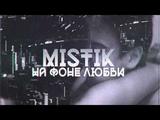MiSTiK - На Фоне Любви..