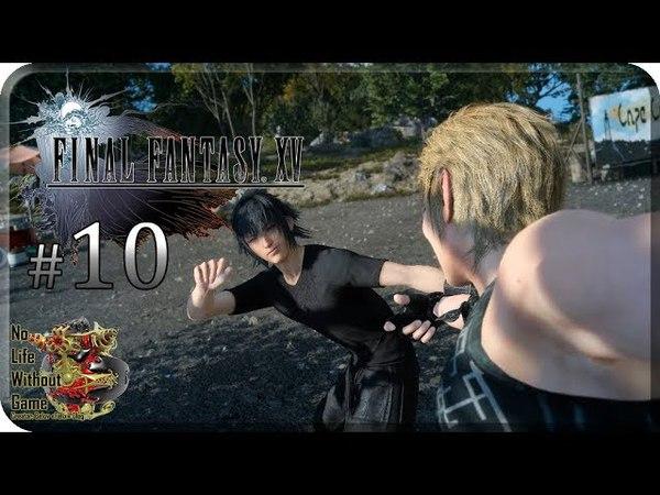Final Fantasy XV 10 Зов природы Прохождение на русском Без комментариев