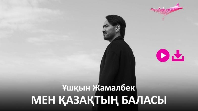 Ұшқын Жамалбек Мен қазақтың баласы Zhuldyz Аудио