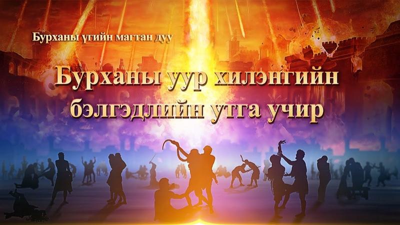 Монгол магтан дуу   Бурханы уур хилэнгийн бэлгэдлийн утга учир   Бурхан бол ариун бөгөөд зөвт