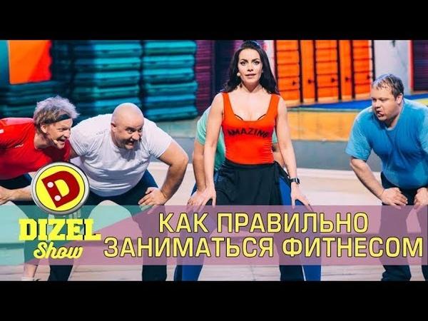 Как быстро похудеть к лету фитнес для мужчин и женщин Дизель шоу Сергей Писаренко и Юлия Зорий