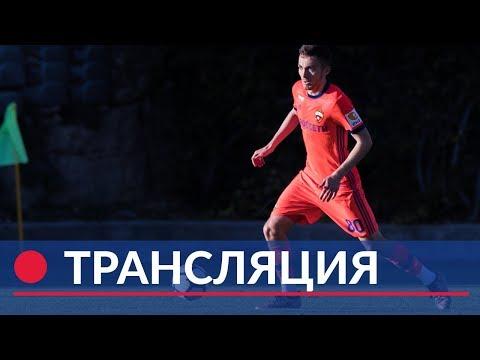Прямой эфир:29 июня 2018 Контр. матч. ПФК ЦСКА — Адмира Ваккер