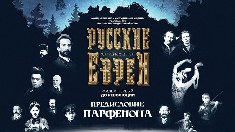 Русские Евреи. Фильм первый.