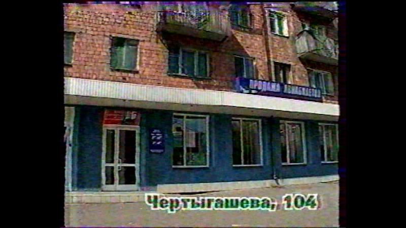 1-й региональный рекламный блок (ТВЦ, 30 декабря 2005) [Агентство рекламы Медведь, г. Абакан]