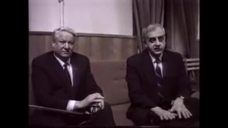 Звиад Гамсахурдия и Борис Ельцин. Казбеги [23.3.1991]