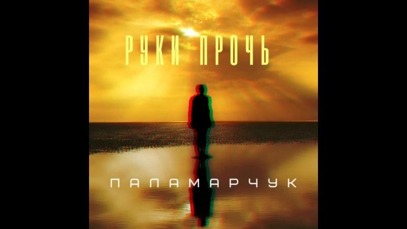 Роман Паламарчук-Руки прочь(2018)