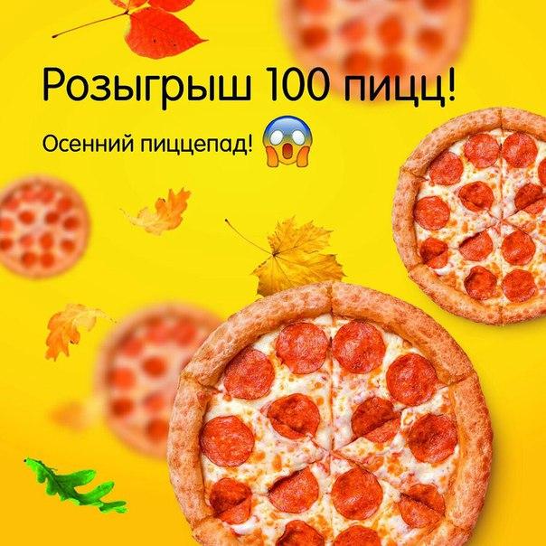 Ребята в Додо дарят 100 пицц! Просто подпишись на их группу   vk.com/
