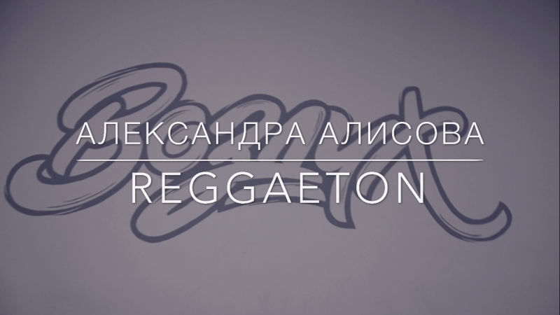 Reggaeton Алисова Александра Music COCO - OT GENASIS FT KAZU DJ COBRA (PERREO REMIX)