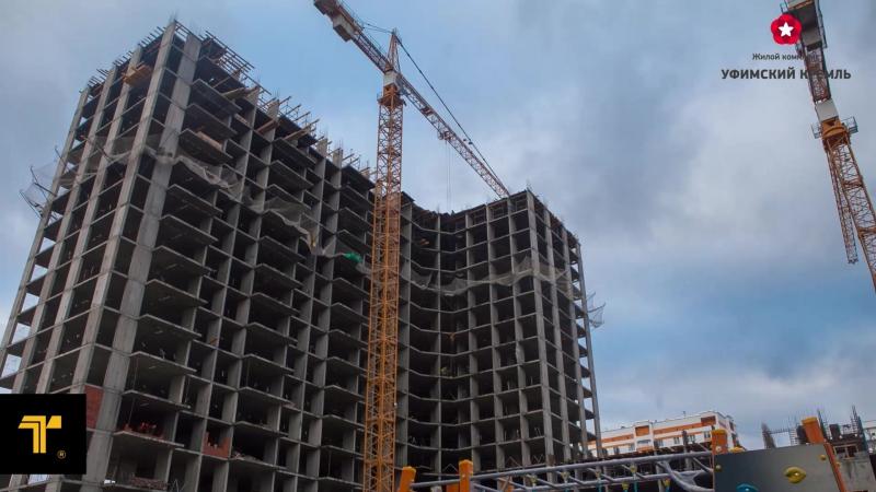 Ускоренное видео о ходе строительства ЖК Уфимский Кремль - 13 ноября 2017