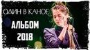 Один в Каное альбом 2018 записи з концертів